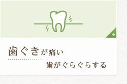 歯ぐきが痛い・歯がぐらぐらする